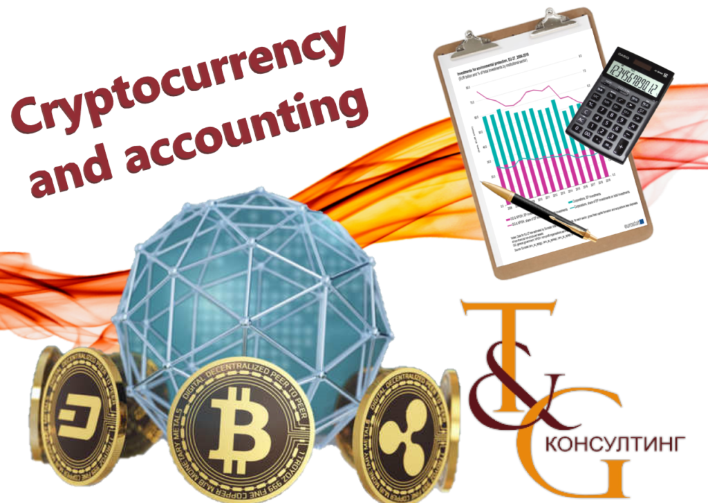 Accounting of cryptocurrencies