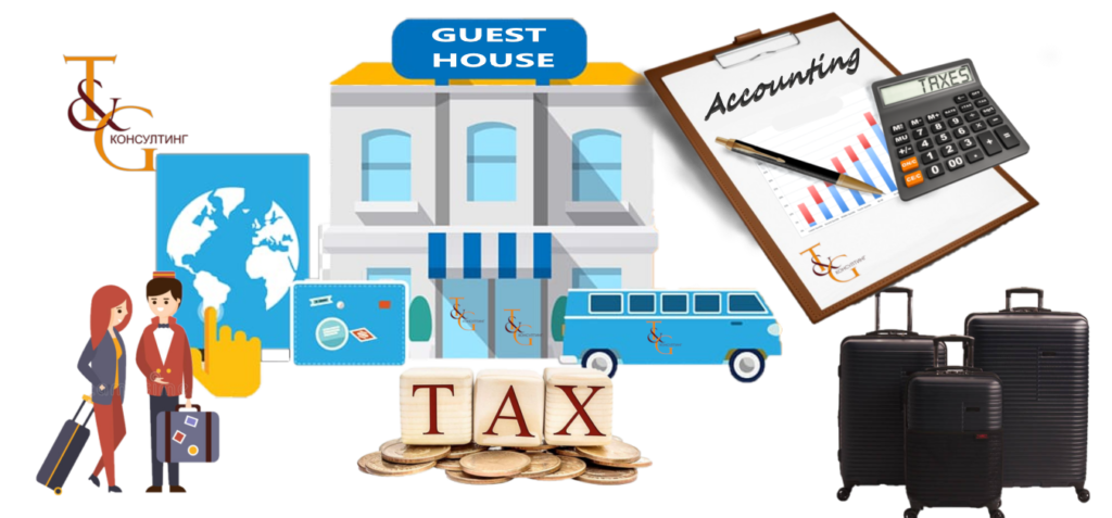 Accounting of a guest house